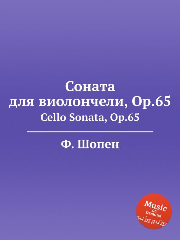 Ф. Шопен Соната для виолончели, Op.65. Cello Sonata, Op.65 е елгар концерт для виолончели op 85 cello concerto op 85