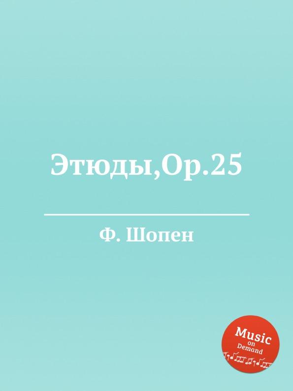 Ф. Шопен Этюды,Op.25