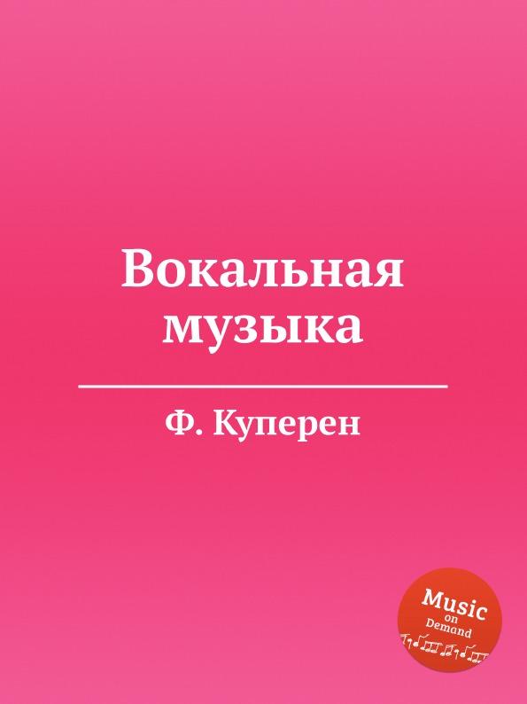 Ф. Куперен Вокальная музыка