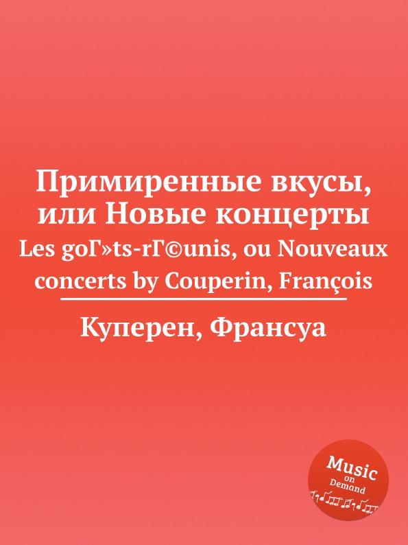 Ф. Куперин Примиренные вкусы, или Новые концерты