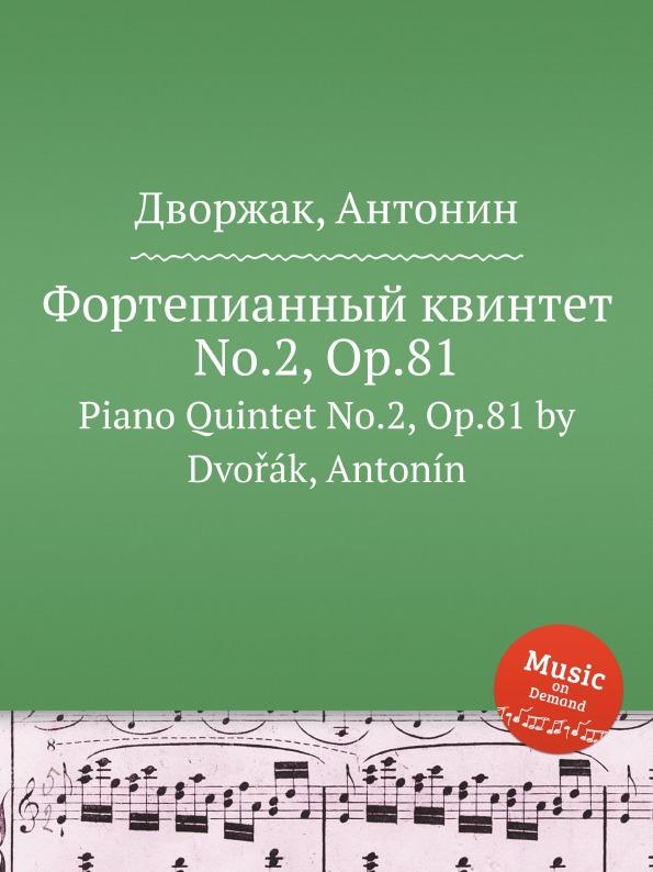 А. Дворжак Фортепианный квинтет No.2, Op.81. Piano Quintet No.2, Op.81 f p lachner piano quintet no 2 op 145