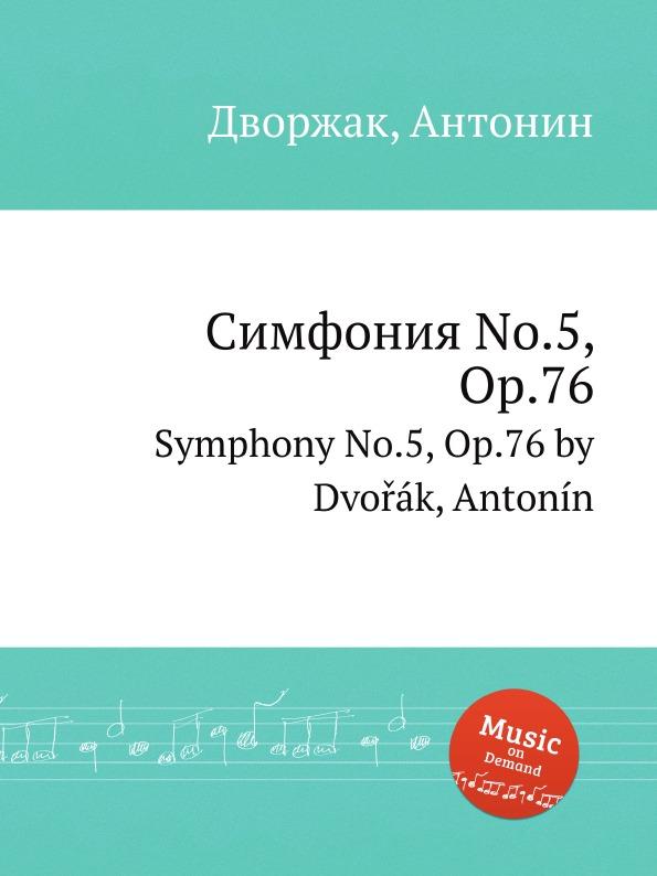 А. Дворжак Симфония No.5, Op.76. Symphony No.5, Op.76 а дворжак симфония no 2 op 4 symphony no 2 op 4