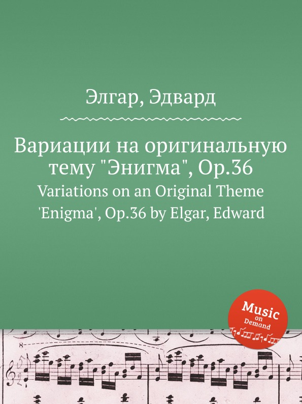 Е. Елгар Вариации на оригинальную тему Энигма, Op.36. Variations on an Original Theme .Enigma., Op.36 m mazin moscow nights variations on the theme song soloviev sedoi for orchestra