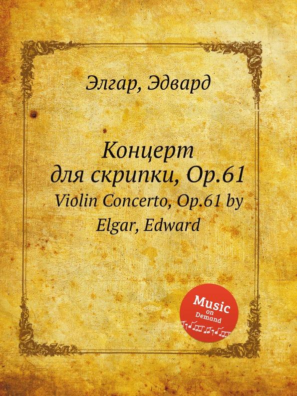 Е. Елгар Концерт для скрипки, Op.61. Violin Concerto, Op.61 е елгар концерт для виолончели op 85 cello concerto op 85