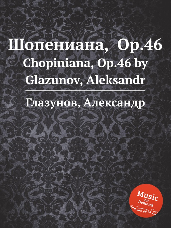 А. Глазунов Шопениана, Op.46. Chopiniana, Op.46 by Glazunov, Aleksandr alexander glazunov the seasons chopiniana