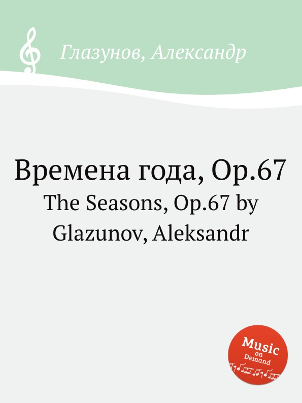 А. Глазунов Времена года, Op.67. The Seasons, Op.67 by Glazunov, Aleksandr seasons времена года