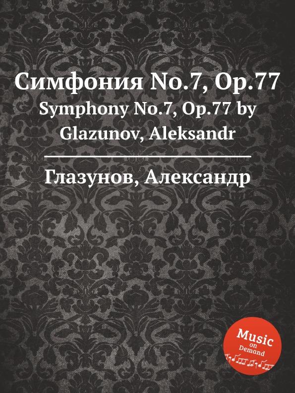 А. Глазунов Симфония No.7, Op.77. Symphony No.7, Op.77 by Glazunov, Aleksandr а глазунов маленький вальс op 36 petite valse op 36 by glazunov aleksandr
