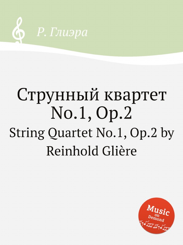 Р. Глиэра Струнный квартет No.1, Op.2. String Quartet No.1, Op.2 by Reinhold Gliere р глиэра 3 мазурки op 29 3 mazurkas op 29 by reinhold gliere