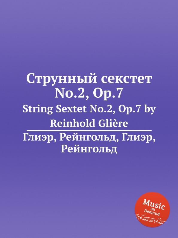 Р. Глиэра Струнный секстет No.2, Op.7. String Sextet No.2, Op.7 by Reinhold Gliere
