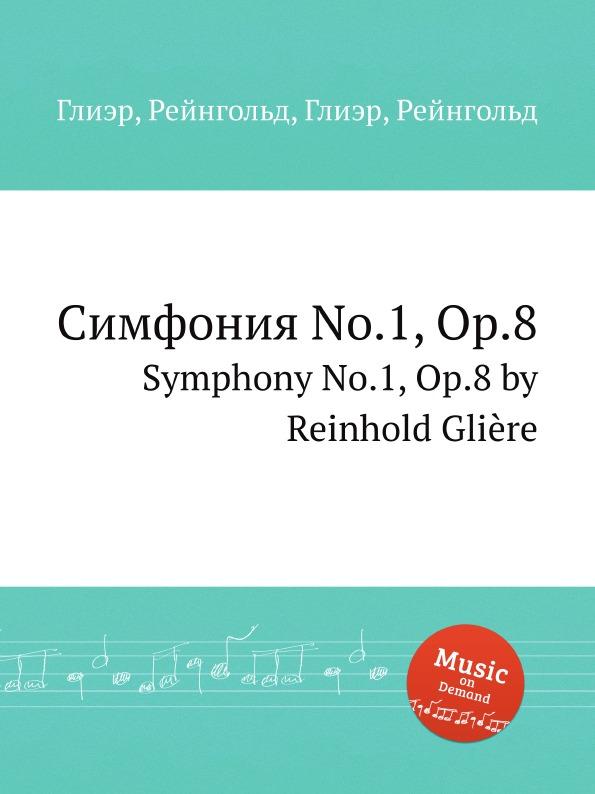 Р. Глиэра Симфония No.1, Op.8. Symphony No.1, Op.8 by Reinhold Gliere р глиэра 3 мазурки op 29 3 mazurkas op 29 by reinhold gliere