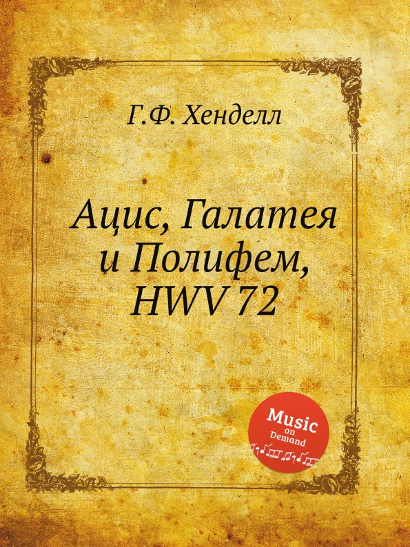 Г. Ф. Хенделл Ацис, Галатея и Полифем, HWV 72