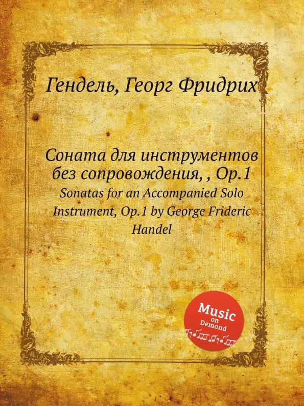 Г. Ф. Хенделл Соната для инструментов без сопровождения,, ор.1 г ф хенделл соната для виолы да гамба и клавесина