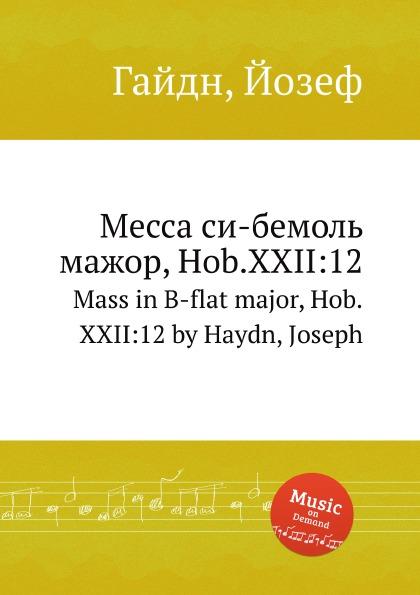 Дж. Хайдн Месса си бемоль мажор, Hob.XXII:12 дж хайдн симфония hob i 98 си бемоль мажор