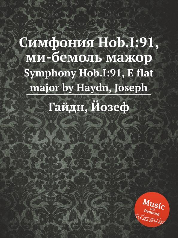 Дж. Хайдн Симфония Hob.I:91, ми бемоль мажор дж хайдн симфония hob i 98 си бемоль мажор