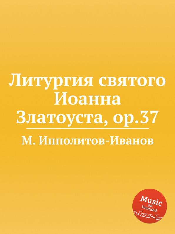 М. Ипполитов-Иванов Литургия святого Иоанна Златоуста, ор.37 цены онлайн