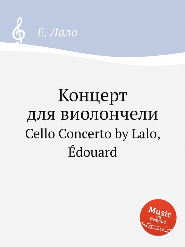 Е. Лало Концерт для виолончели. Cello Concerto by Lalo, Edouard цена и фото