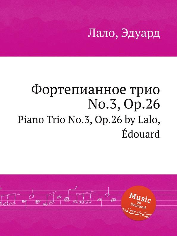 Е. Лало Фортепианное трио No.3, Op.26. Piano Trio No.3, Op.26 by Lalo, Edouard цена и фото