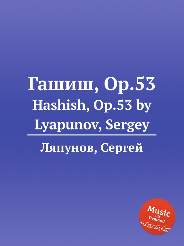С. Ляпунов Гашиш, Op.53. Hashish, Op.53 by Lyapunov, Sergey
