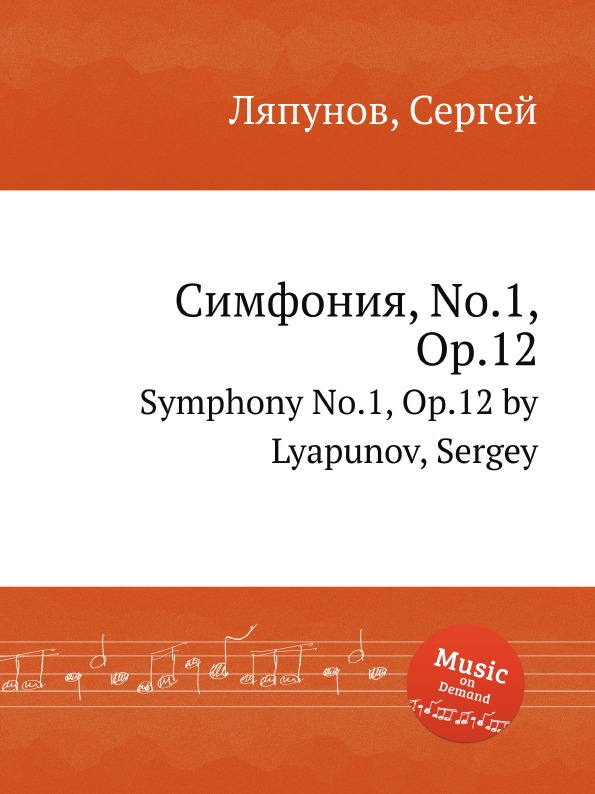С. Ляпунов Симфония, No.1, Op.12. Symphony No.1, Op.12 by Lyapunov, Sergey с ляпунов вальс экспромт no 1 op 23 valse impromptu no 1 op 23 by lyapunov sergey