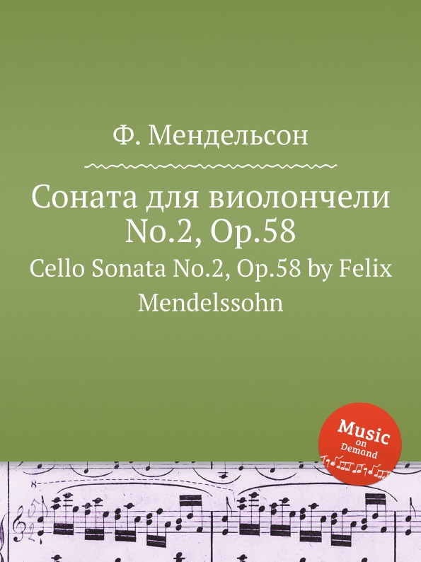 Ф. Мендельсон Соната для виолончели No.2, Op.58. Cello Sonata No.2, Op.58 by Felix Mendelssohn ф мендельсон соната для скрипки op 4 violin sonata op 4 by felix mendelssohn