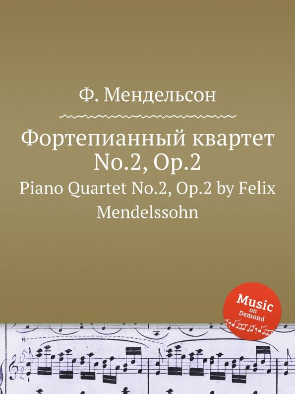 Ф. Мендельсон Фортепианный квартет No.2, Op.2. Piano Quartet No.2, Op.2 by Felix Mendelssohn ф мендельсон струнный квартет no 6 op 80 string quartet no 6 op 80 by felix mendelssohn