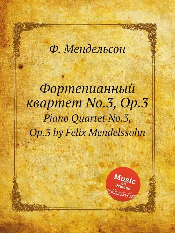 Ф. Мендельсон Фортепианный квартет No.3, Op.3. Piano Quartet No.3, Op.3 by Felix Mendelssohn