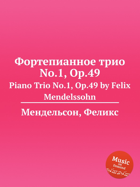 Ф. Мендельсон Фортепианное трио No.1, Op.49. Piano Trio No.1, Op.49 by Felix Mendelssohn а дворжак фортепианное трио no 4 op 90 piano trio no 4 op 90