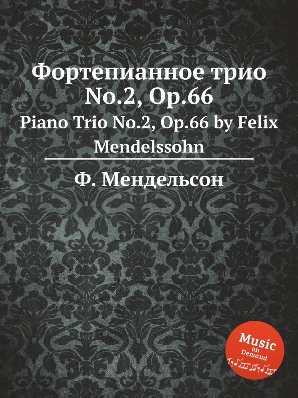 Ф. Мендельсон Фортепианное трио No.2, Op.66. Piano Trio No.2, Op.66 by Felix Mendelssohn а дворжак фортепианное трио no 4 op 90 piano trio no 4 op 90