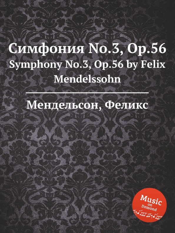 Ф. Мендельсон Симфония No.3, Op.56. Symphony No.3, Op.56 by Felix Mendelssohn ф мендельсон соната для скрипки op 4 violin sonata op 4 by felix mendelssohn
