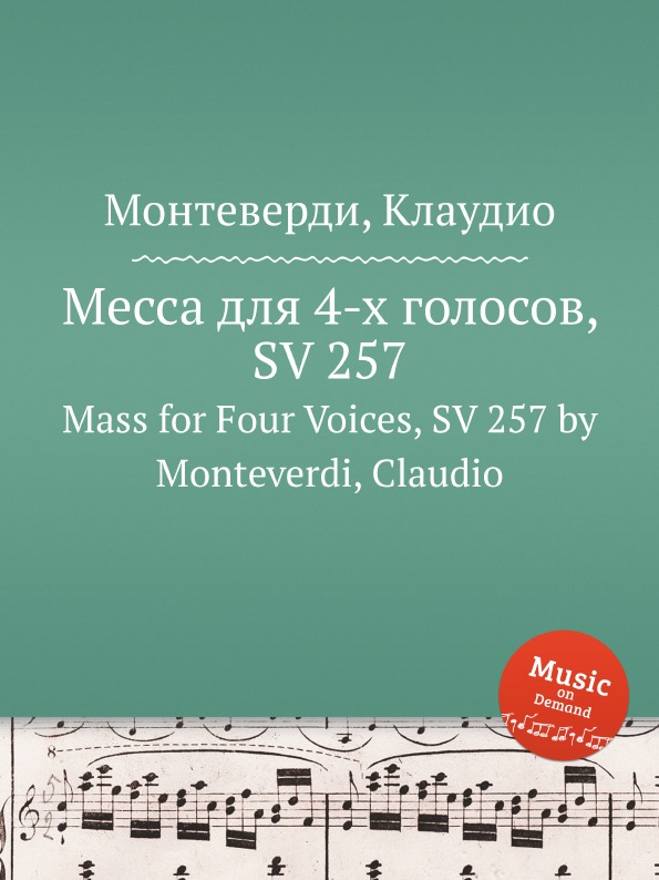 С. Монтеверди Месса для 4-х голосов, SV 257. Mass for Four Voices, SV 257 by Monteverdi, Claudio