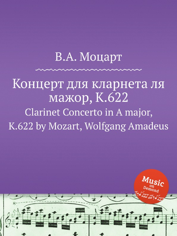 В. А. Моцарт Концерт для кларнета ля мажор, K.622. Clarinet Concerto in A major, K.622 by Mozart, Wolfgang Amadeus