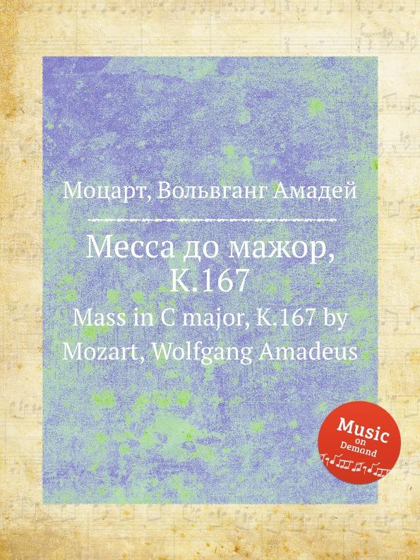 В. А. Моцарт Месса до мажор, K.167. Mass in C major, K.167 by Mozart, Wolfgang Amadeus
