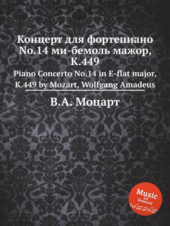 В. А. Моцарт Концерт для фортепиано No.14 ми-бемоль мажор, K.449. Piano Concerto No.14 in E-flat major, K.449 by Mozart, Wolfgang Amadeus цены онлайн