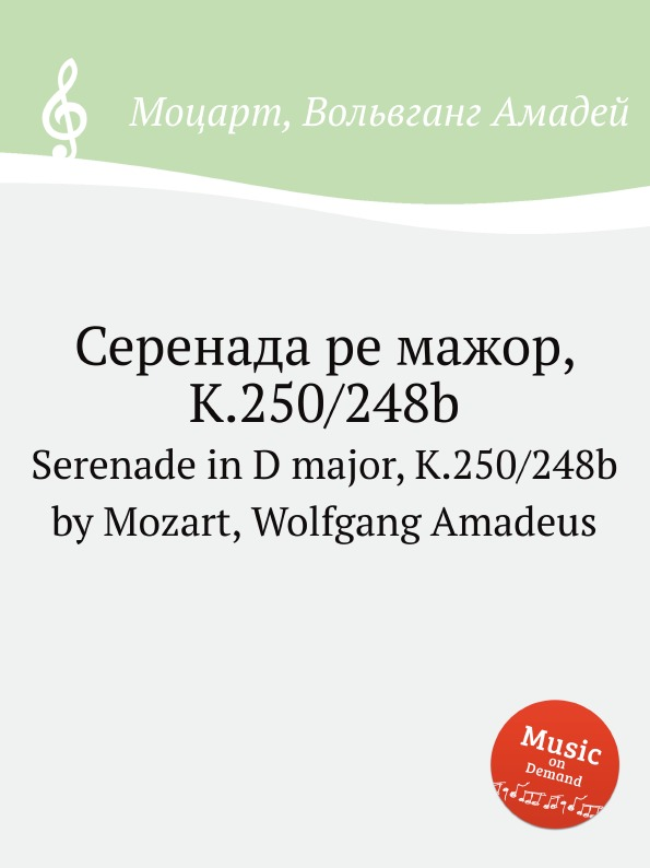 В. А. Моцарт Серенада ре мажор, K.250/248b. Serenade in D major, K.250/248b by Mozart, Wolfgang Amadeus