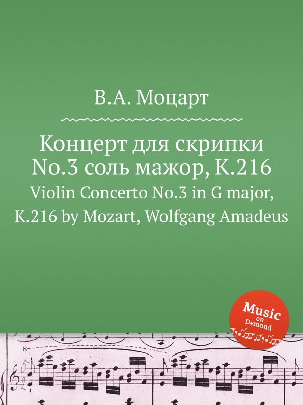 В. А. Моцарт Концерт для скрипки No.3 соль мажор, K.216. Violin Concerto No.3 in G major, K.216 by Mozart, Wolfgang Amadeus