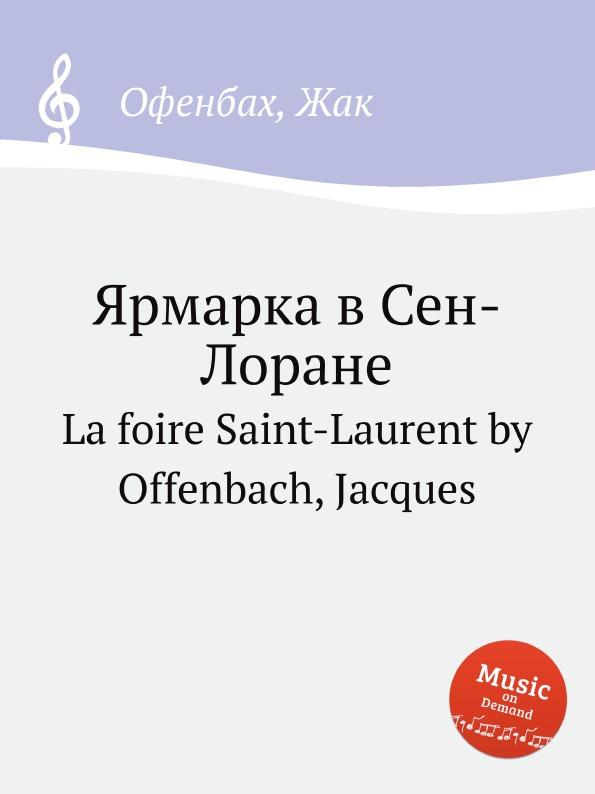 Жак Оффенбах Ярмарка в Сен-Лоране