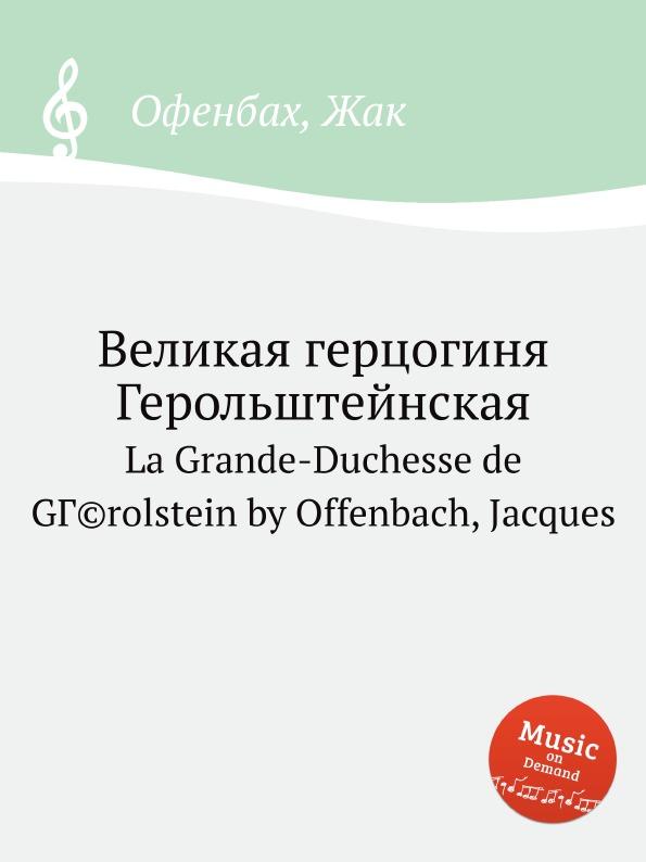 Жак Оффенбах Великая герцогиня Герольштейнская