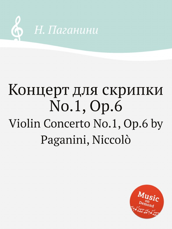 Н. Паганини Концерт для скрипки No.1, Op.6. Violin Concerto No.1, Op.6 by Paganini, Niccolo н паганини квартет для гитары и струнных no 14 quartet for guitar and strings no 14 by paganini niccolo