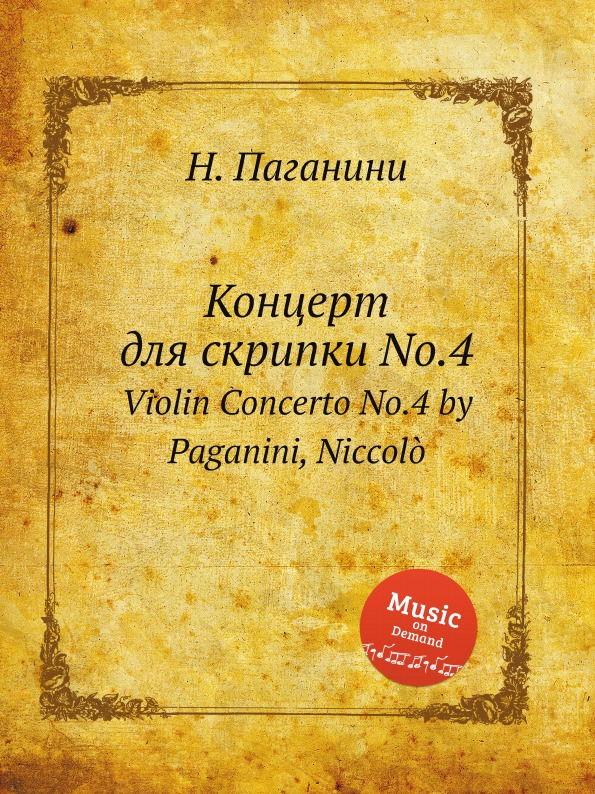 Н. Паганини Концерт для скрипки No.4. Violin Concerto No.4 by Paganini, Niccolo н паганини квартет для гитары и струнных no 14 quartet for guitar and strings no 14 by paganini niccolo