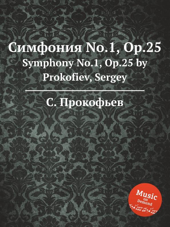 С. Прокофьев Симфония No.1, Op.25. Symphony No.1, Op.25 by Prokofiev, Sergey