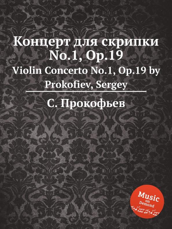 С. Прокофьев Концерт для скрипки No.1, Op.19. Violin Concerto ., . by Prokofiev, Sergey
