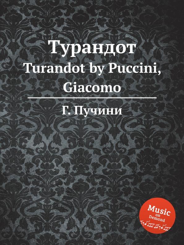 Г. Пучини Турандот. Turandot by Puccini, Giacomo
