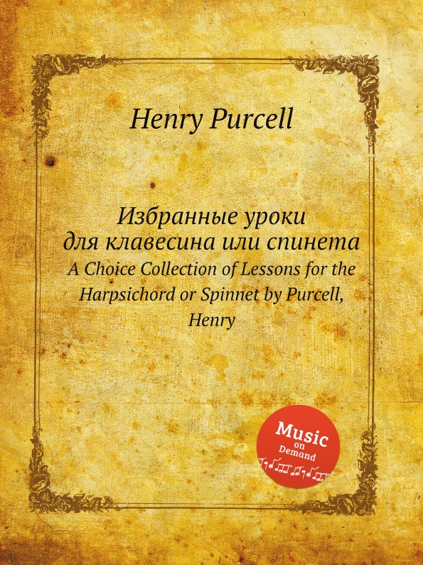 Henry Purcell Избранные уроки для клавесина или спинета. A Choice Collection of Lessons for the Harpsichord or Spinnet by Purcell, Henry