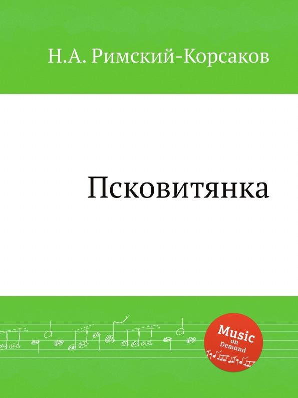 Н.А. Римский-Корсаков Псковитянка sajt prostitutok pskov