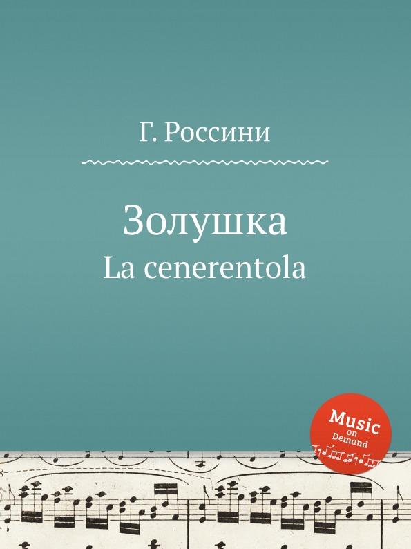 Г. Россини Золушка. La cenerentola rossini maurizio benini la cenerentola 2 dvd