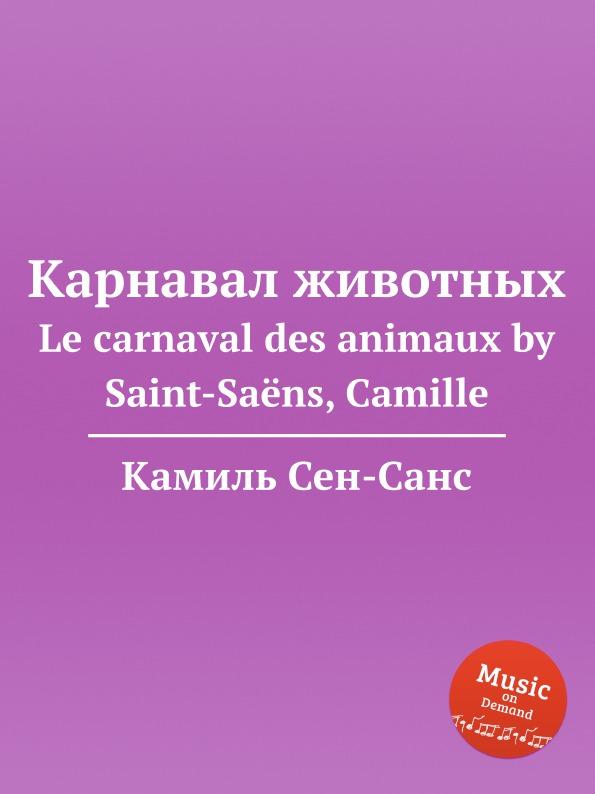 С. Сайнт-Саенс Карнавал животных s m salamon trio for flute clarinet and piano