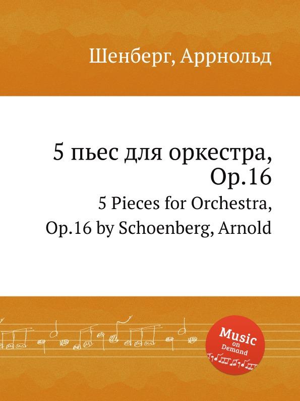А. Шёнберг 5 пьес для оркестра, Op.16 а шёнберг 6 песен op 3
