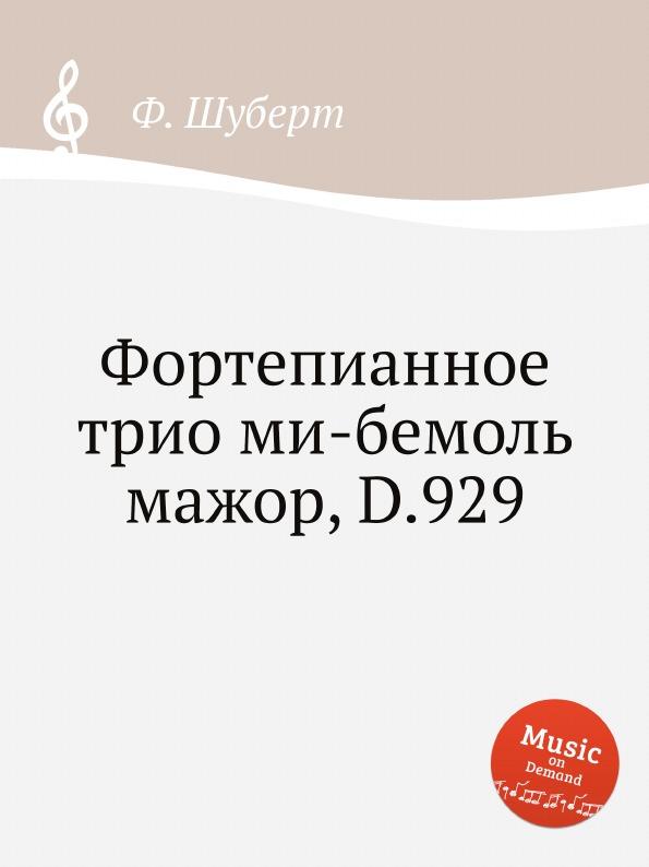 Ф. Шуберт Фортепианное трио ми-бемоль мажор, D.929 ф шуберт ноктюрн для фортепианного трио d 897