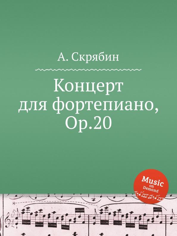 А. Скрябин Концерт для фортепиано, Op.20 а скрябин 2 поэмы op 69