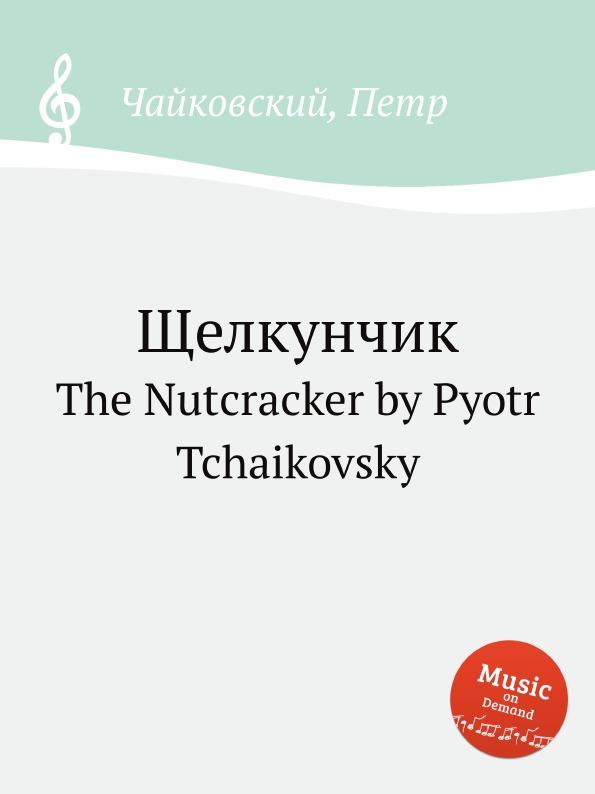 П. Чайковский Щелкунчик музыка щелкунчик чайковский